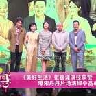 《美好生活》张嘉译演技获赞 曝宋丹丹片场演绎小品串烧