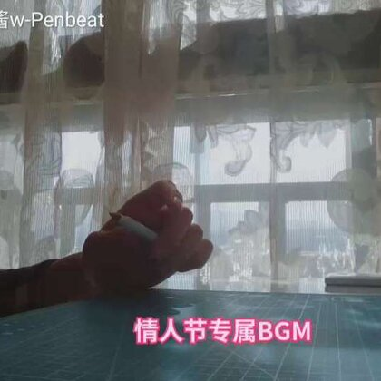 #penbeat##音乐#歌名-开往春天的地铁🔥情人节快乐!!