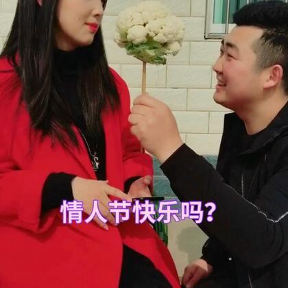 #精选#情人节你快乐吗?@美拍小助手