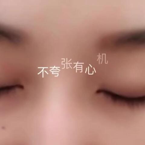 【裘斯美拍】情人节化妆片1⃣️#情人节##裘姐...