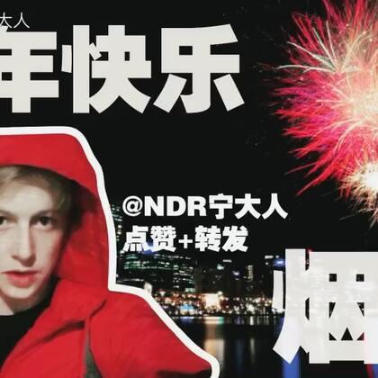 新年快乐…昨晚出去放烟花了❤️喜欢的点个赞评论一下你的想法… 大家记住 玩烟花很危险!不准一个人去玩!一定要注意安全!大城市不让放 就不要放! 爱你❤️❤️们我粉丝赞起来!#精选##热门#