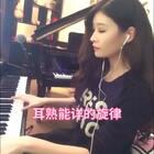这首歌是不是很耳熟?😁#音乐##精选##钢琴#