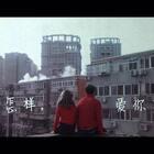 乌龙啦!刚才的丧尸妹妹原创短片没有放完,完整版结局去微博看哈 https://m.weibo.cn/1526131963/4207306784792857 真是粗心的我!😂😂😂——以上