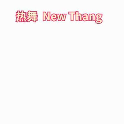舞蹈 New Thang #new thang##纸上动画##舞蹈#骚一波😘【想看什么舞蹈的动画版就关注我评论出来!】