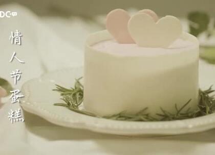 #情人节# 今天情人节有没有给她(他)一个惊喜呢?今天这份【情人节蛋糕】希望能带你们找到恋爱中那被藏在心底的甜蜜! #甜点##下午茶#