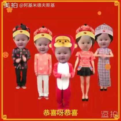 朋友们春节愉怢,好的留下来,不好的请走开,恭喜发财。