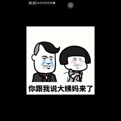 哈哈哈😂😂🤣🤣🤣转自👉@社会你花姐🐱
