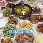 大家新年快乐🎉🎊,老公第一次在中国过春节,妈妈辛苦了一早上准备了22个菜,新的一年希望全家身体健康,回家很忙,所以回复大家信息慢,请大家见谅,祝大家新的一年心想事成😘😘😘😘😘#吉祥年菜##美食##年夜饭#