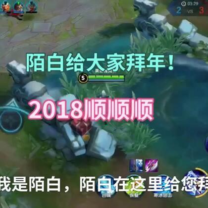 点赞评论加转发哦,新年不定时直播,随便可能上线😂😂#游戏##王者荣耀##王者荣耀搞笑配音#