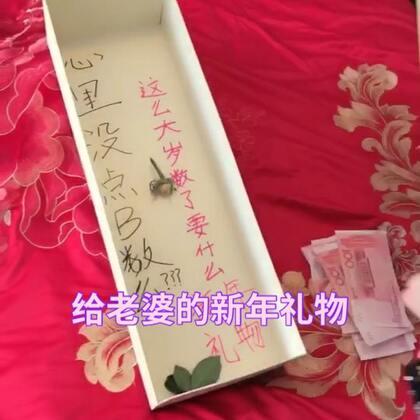 #精选##小金刚恶搞#给老婆准备的新年礼物🎁哈哈绝对惊喜