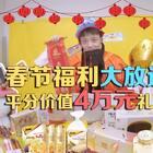 搞事情啦!关注我+转发就行~ 财神白送上4万元福利!📢📢 新年快乐哦!新的一年多多关照!(在微博抽出哦→https://m.weibo.cn/1485095851/4207747853383282 ) #白眼先生#