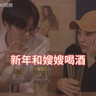 新年了,一起和嫂子喝会酒,然后吃一点饺子#新年快乐#