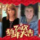 全程高能!当欧美明星学会了中国各地方言来拜年,新的一年祝大家新年快乐!