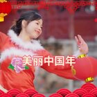 过年啦!美丽中国年送给小宝贝们,祝大家狗年旺旺旺🐶#舞蹈##精选#属狗的本命年有吗?