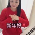#音乐##钢琴#《新年好》大年初一,小芹给大家拜年啦……㊗️新年快乐🎈阖家欢乐,心想事成,狗年吉祥,身体旺旺,平安喜乐❤️