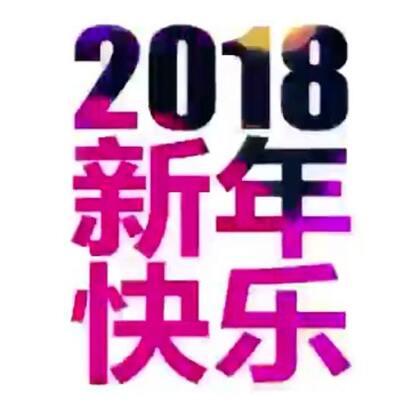 大家都在拜年了吗,希望大家多收红包哈哈哈~狗年旺旺旺~平平安安健健康康,早日脱单🐶#新年快乐#