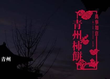 #青州柿饼#走亲访友带上它,万事如意口彩佳#美食##初一#