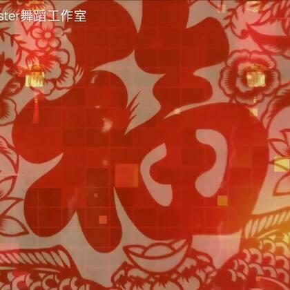 Miss·Mister 好运来#勒是雾都##舞福开运舞##舞福临门#祝大家新年快乐!