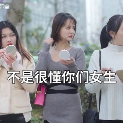塑料姐妹花,不是很懂你们女生的友谊!😂#搞笑#
