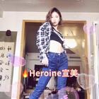 #heroine##舞蹈#好无聊,跳一跳。狗年快乐。🤘🏻🤘🏻