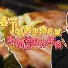 国外如果过春节,会有什么肉吃呢?#美食# 距离春节吃胖截止时间还有5天~😂 关注Hi走啦微信或者微博,回复:狗年大吉!并跟小u说一句吉祥话,将有机会获得小u准备的吃胖礼物哦~😌 #旅行##我要上热门#