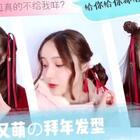 二次元萌系拜年发型,红包统统都给你!🎉🎉🎉最近入了一些发饰所以来试一试各种扎发,就让老夫在新年第一天装一回嫩吧(老脸一红)☺祝大家新年快乐哦!#发型##我要上热门#
