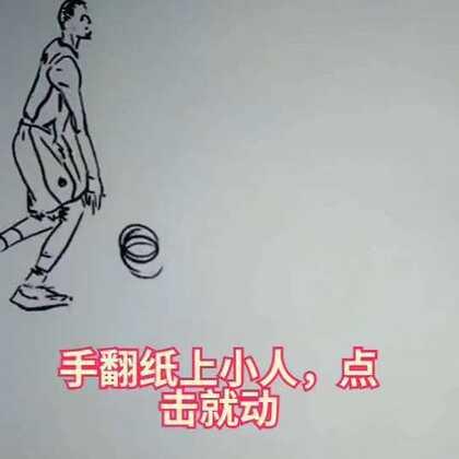 #篮球##手翻画#新年快乐,大家! 我就觉得今年看我视频给我爱心和关注的人,今年必定心想事成! 谢谢观看,新年快乐