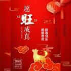 #狗年大吉#大年初一 娜娜恭祝大家新春快乐!