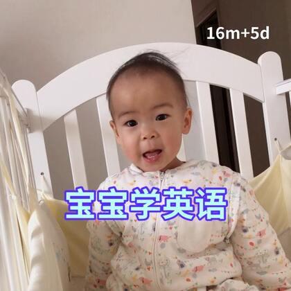 宝宝16个月5天 宝宝今天学会说baby了。#宝宝##宝宝学英语##宝宝学说话#