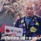 《红海行动》导演林超贤不惧和《战狼2》比较:我们表现的是一个团队#红海行动#