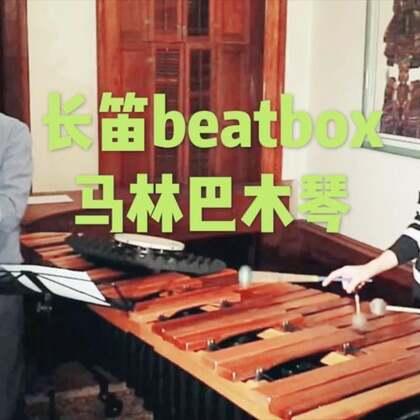 """马林巴木琴和长笛beatbox版的""""茉莉花"""",一个我们彩排时突发奇想的即兴创作😛 #马林巴木琴##长笛##U乐国际娱乐#"""