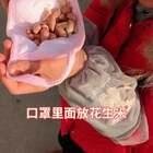 妹妹越来越机智了,居然把花生米放在口罩里面吃