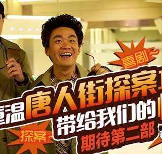《唐人街探案》全程反转,刘昊然是真帅啊!#我要上热门##搞笑##刘昊然#