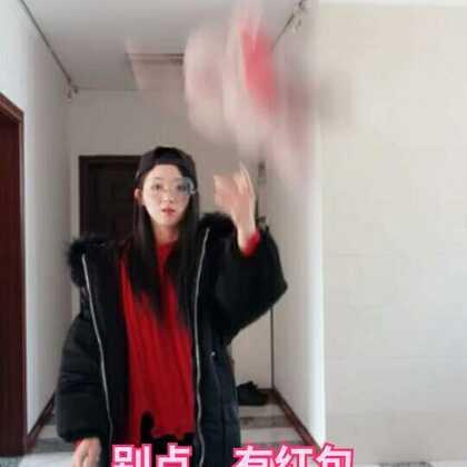 ❤❤亲亲,送你们一组红包烟花,祝大家新年快乐!!么么哒@美拍小助手 #拜年团来袭##过年洗脑歌##精选#