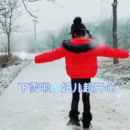 ❄️❄️下雪啦,妞儿好兴奋,从来没见过雪的孩纸,哈哈😄妞儿希望雪下大一点,可以堆雪人那种❄️❄️今年我们在习大大的老家陕西富平过年哦#精选##宝宝#@美拍小助手