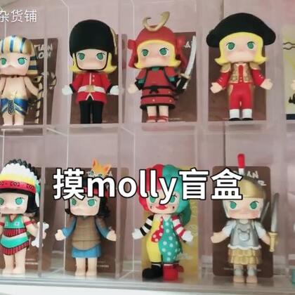 #拆盲盒##盲盒##购物分享#摸molly盲盒😋💕