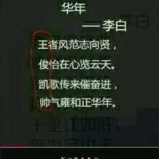 李白是预言家👍👍👍#王俊凯##王源##易烊千玺##tfboys#大家点个赞✌