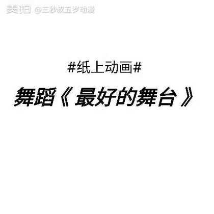 黄渤、张艺兴、陈伟霆 - 《最好的舞台》 #最好的舞台##舞蹈##纸上动画#【想看什么舞蹈的动画版就关注我评论出来!】