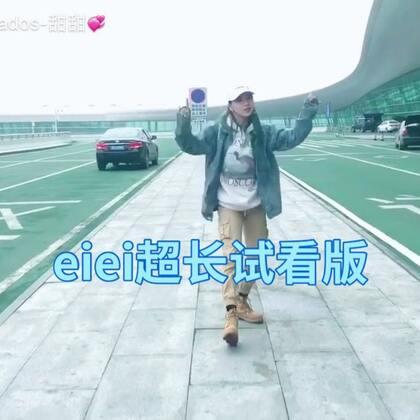 #偶像练习生ei ei#可以算是蔡徐坤本人了……哈哈哈哈哈……贼喜欢这个舞!!#舞蹈#点赞破万出教学~