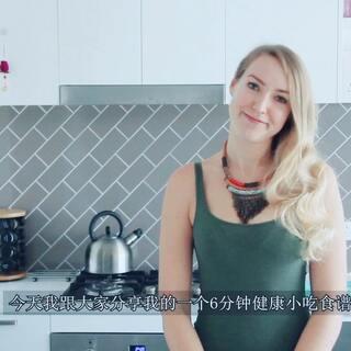中午好!我们都喜欢喝茶的时候吃一些健康小吃!来看澳大利亚的奥利健康的小吃食谱.🙋😍#国外生活##美食##小吃#