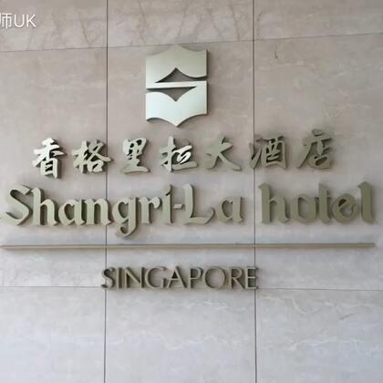 波比老师在新加坡的时候给大家看看新加坡的城市里的好玩!#波比去哪儿##旅游##新加坡# 如果你们去新加坡别忘了香格里拉酒店是最好的!