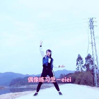 #舞蹈##偶像练习生##ei ei#祝大家吉祥如意 万事大吉🎉🎉新年好!😊😊🎉🎉