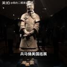 🇨🇳🇺🇸我的二婚美好生活🇺🇸🇨🇳弘扬中华5千年文化,借出的170余件兵马俑文物美国巡展,还将在其它国家巡展,让世界了解中国🇨🇳拍了好多给老哈看🤗#我要上热门##日志##旅游#还有就是大家都知道的手指事件👎😠