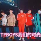 TFBOYS《我们的时光》舞蹈版
