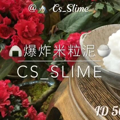 声音巨响 捏到停不下来🤣#辰叔slime##史莱姆slime#最近只能拍这种风格 我是很喜欢 不知道你们喜欢吗🤓#手工#至于盗视频的 那么多年白活了 偏要干些没品没德没家教的事我拉不住你🤷🏻♂️