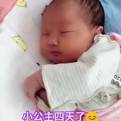 #宝宝##宝宝成长记#这是宝宝第四天时拍的😊