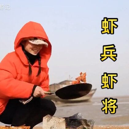说起海鲜最最最吃不够的就是大虾🍤为了让我吃得过瘾,我的虾兵虾将全部到场😂说说你们最爱的海鲜美食有哪些😋#美食##年味海鲜大趴##我要上热门@美拍小助手 #(赞➕转➕评➕关注抽2位小可爱送海苔大礼包一份😍)