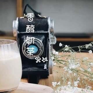 女孩子都爱喝奶茶,我也不例外,心情好喝奶茶;心情不好喝奶茶;约朋友喝奶茶;一个人也想喝奶茶!自从学会这种好喝的奶茶后,我就再也不去外面买奶茶了!#自制奶茶##美食##舌尖上的美食#