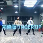 DANCE COVER:Gfriend-《fingertip》完整版练习室版本。大家新年快乐❤️好久没有更新舞蹈了,跟大家的互动也少了好多好多。2018会更更努力,勿忘初心,爱跳舞,爱生活。么么哒爱你们~#舞蹈##gfriend - fingertip##我要上热门#