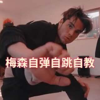 寒假请来的梅森老师,最喜欢的是自己弹音乐,做成#loop# 自己再跳出来。后半段是梅森老师在美国的大师课。怎么开始有点亚洲风了😃#国际青少年舞蹈大师课##舞蹈#